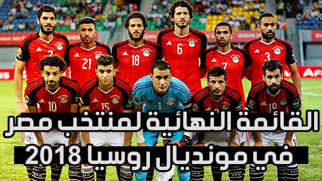 القائمة النهائية والتشكيلة التي يشارك بها منتخب مصر في مونديال روسيا 2018