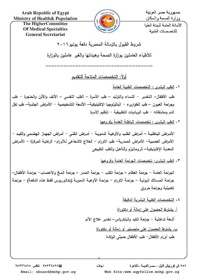هنا الشروط الكاملة لاعلان الزمالة المصرية اعلان ابريل 2016 دفعة يونيو
