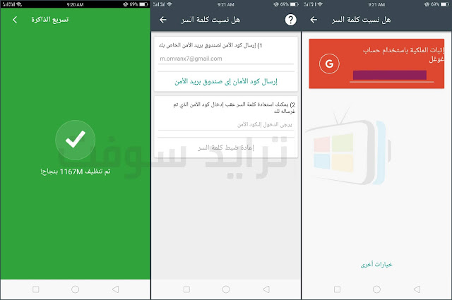 قفل التطبيقات برقم سري عربي أخر تحديث