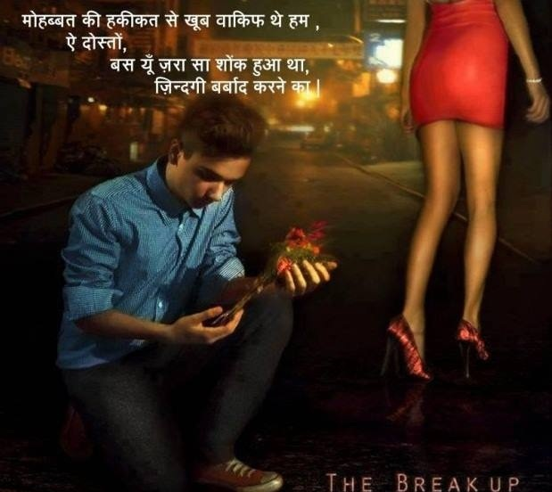 Best Hindi Bewafa Shayari on Cheating In Love - {Bewafa Shayari}