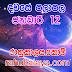 රාහු කාලය | ලග්න පලාපල 2019 | Rahu Kalaya 2019 |2019-01-12