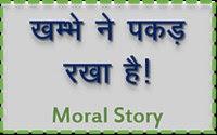 hindi moral story post banner