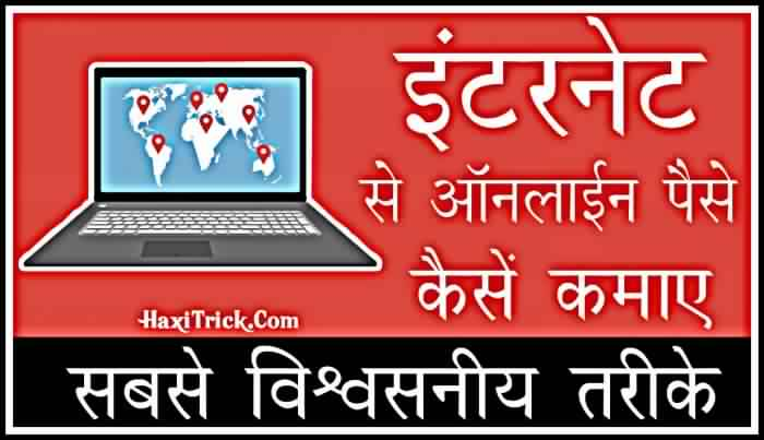 Internet se online paise kaise kamaye hindi 2019