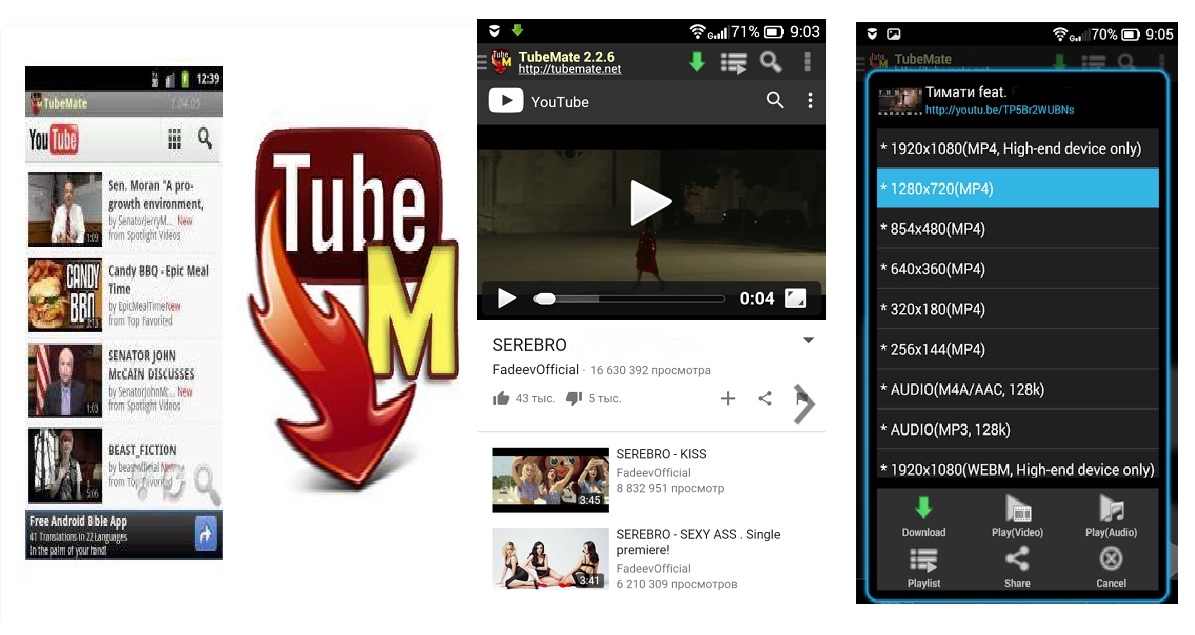 TubeMate Download Free YouTube Video Downloader | Latest
