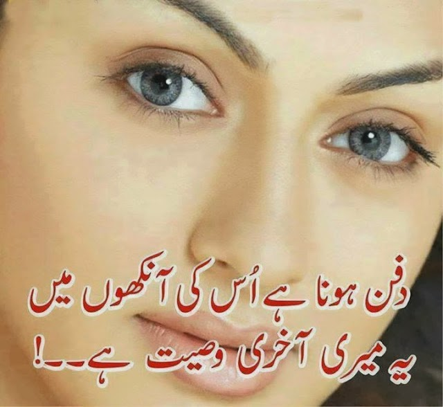 Heart Touching Poetry of Love Sad Sad Poetry | Best Urdu