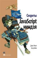 книга Джона Резига «Секреты JavaScript ниндзя»