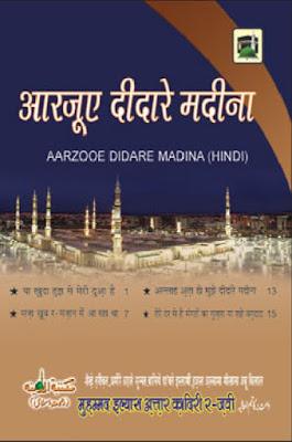 Download: Arzoo-e-Deedar-e-Madinah pdf in Hindi by Maulana Ilyas Attar Qadri