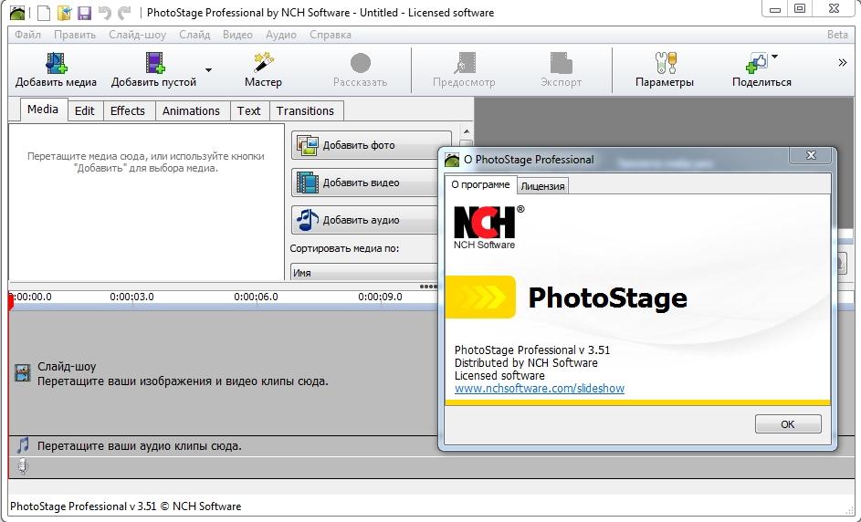 Скачать программу для фотографий с эффектами и переходами