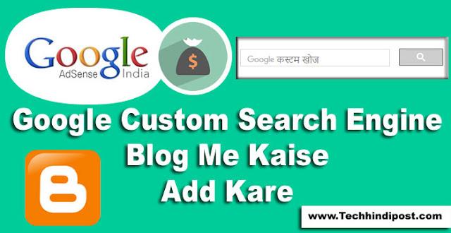google custom search engine blog me kaise add kare