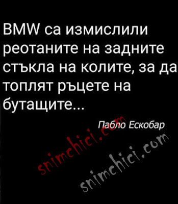BMW са измислили реотаните на задните стъкла на колите, за да топлят ръцете на бутащите.. Пабло Ескобар