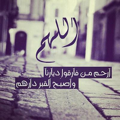 صورحزينه مع عبارات عن الموت 2019 تحميل صورحزينة مع عبارات