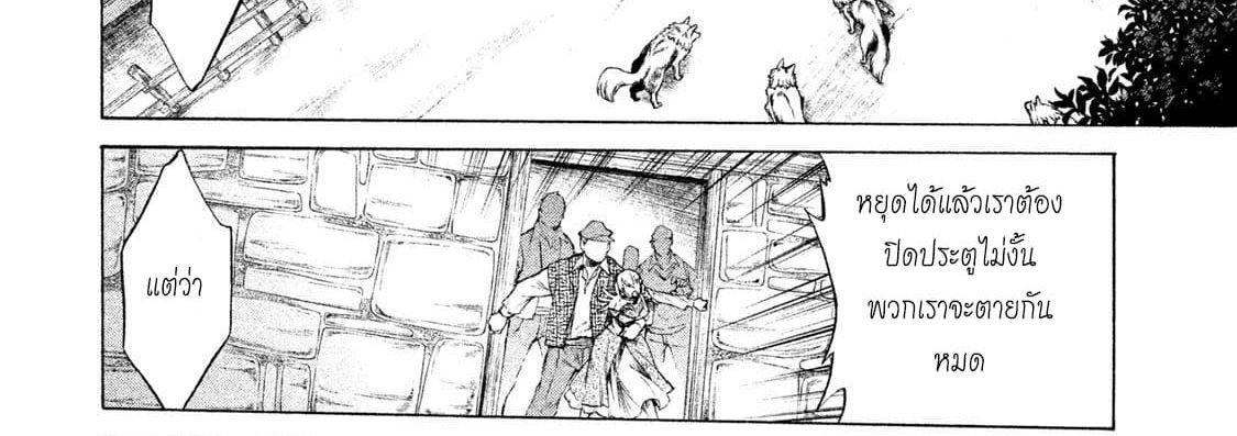 อ่านการ์ตูน Henkyou no Roukishi - Bard Loen ตอนที่ 1 หน้าที่ 8