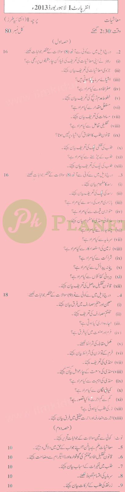 Past Papers of Economics Inter Part 1 Lahore Board 2013