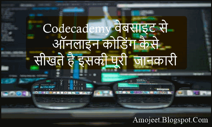 Codecademy-Se-Online-Coding-Programming-Kaise-Sikhe