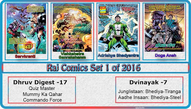 Raj Comics Set 1 of 2016