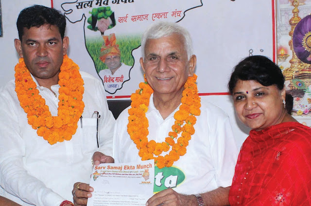 Sarjamaj Ekta Manch National President Bijendra Mavi's announcement of Faridabad Executive