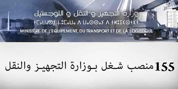 وزارة التجهيز والنقل واللوجيستيك