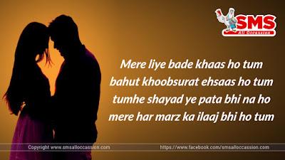 Love Sms Romantic Love Sms In Hindi New Love Sms 2017 Best Love Shayari In Hindi