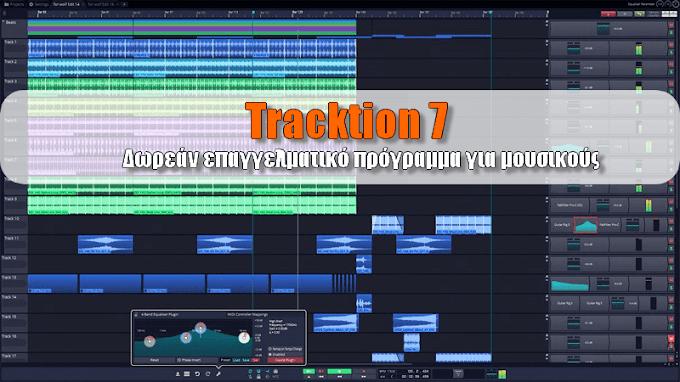 Tracktion 7 Digital Audio Workstation - Δωρεάν πρόγραμμα παραγωγής μουσικής και μίξης ήχου για επαγγελματίες μουσικούς