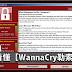 WannaCry勒索病毒凶猛!黑客目前收入曝光:约RM64,000!一起来了解这个病毒!