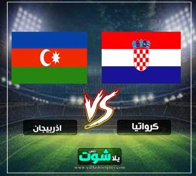 مشاهدة مباراة كرواتيا واذربيجان بث مباشر اليوم 21-3-2019 في تصفيات امم اوروبا
