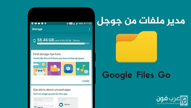 تطبيق Files Go : مدير ملفات جديد من جوجل