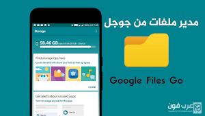 تحميل تطبيق Files Go : مدير ملفات جديد من جوجل