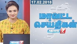 Tamil Nadu District News | 17-02-2018 | News 7 Tamil