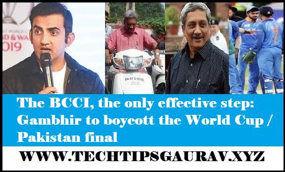 The BCCI, the only effective step: Gambhir to boycott the World Cup / Pakistan final, Pakistan can not play with any condition: Gambhir, More than the match, the lives of our soldiers are precious, Support the boycott of the entire country from Pakistan