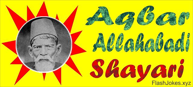 Shayaris By Aqbar Allahabadi
