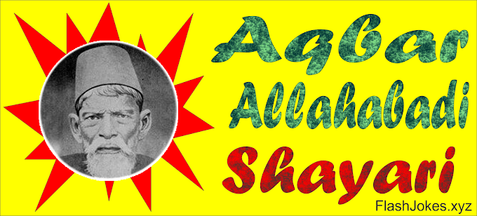 Evergreen Shayaris By Aqbar Allahabadi - flash jokes
