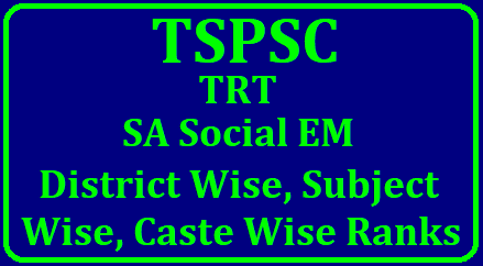 TSPSC TRT School Assistants SAs Social EM District Wise, Subject wise, Caste wise Ranks TSPSC has released TRT SA General merit list.We have prepared TRT SA District Ranks. Thes software has designed to make easy for the candidate to findout their Rank in their Respective Districts. The results which are shown here are the software system generated District Ranks This is not final..TSPSC will release Final list after certificate verification. Below we have given Subject wise District Rank Generator./2018/06/tspsc-trt-school-assistants-sa-social-studies-em-district-wise-subject-wise-caste-wise-rank-calculator.html