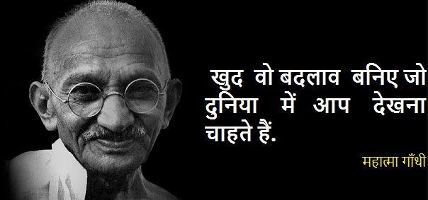 famous Mahatma Gandhi quotes in Hindi
