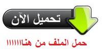 http://www.mediafire.com/file/d23d5z13ty5c9zf/MR.Saeedheet-prim5.pdf/file