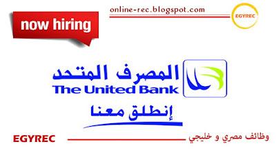 وظائف المصرف المتحد United Bank لحديثي التخرج