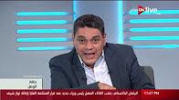 برنامج حلقة الوصل حلقة الثلاثاء 1-8-2017 مع معتز بالله عبد الفتاح توك شو