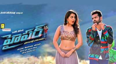 Son Of Satyamurthy 2 (Hyper) 300mb Hindi Dubbed Download