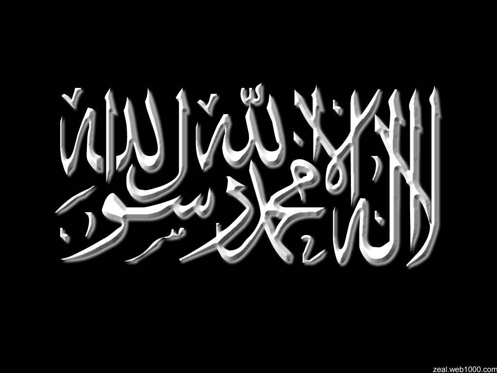 Nice WallPapers: Islamic Wallpapers
