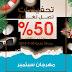 Al-Rawda & Hawally Coop Kuwait - Promotions