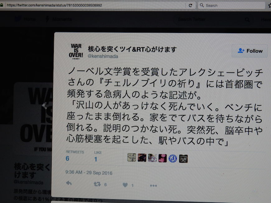 同時多発テロはヤラセだよ!小出裕章さんの講演会情報