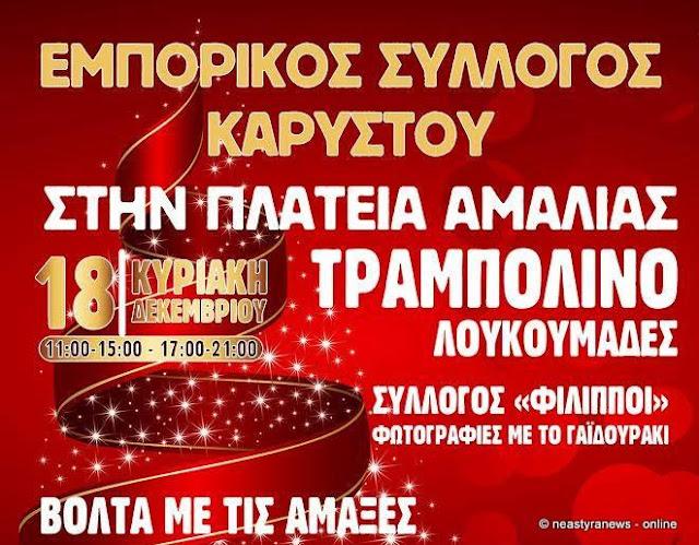 Κυριακή 18 Δεκεμβρίου οι εκδηλώσεις του Εμπορικού Συλλόγου Καρύστου