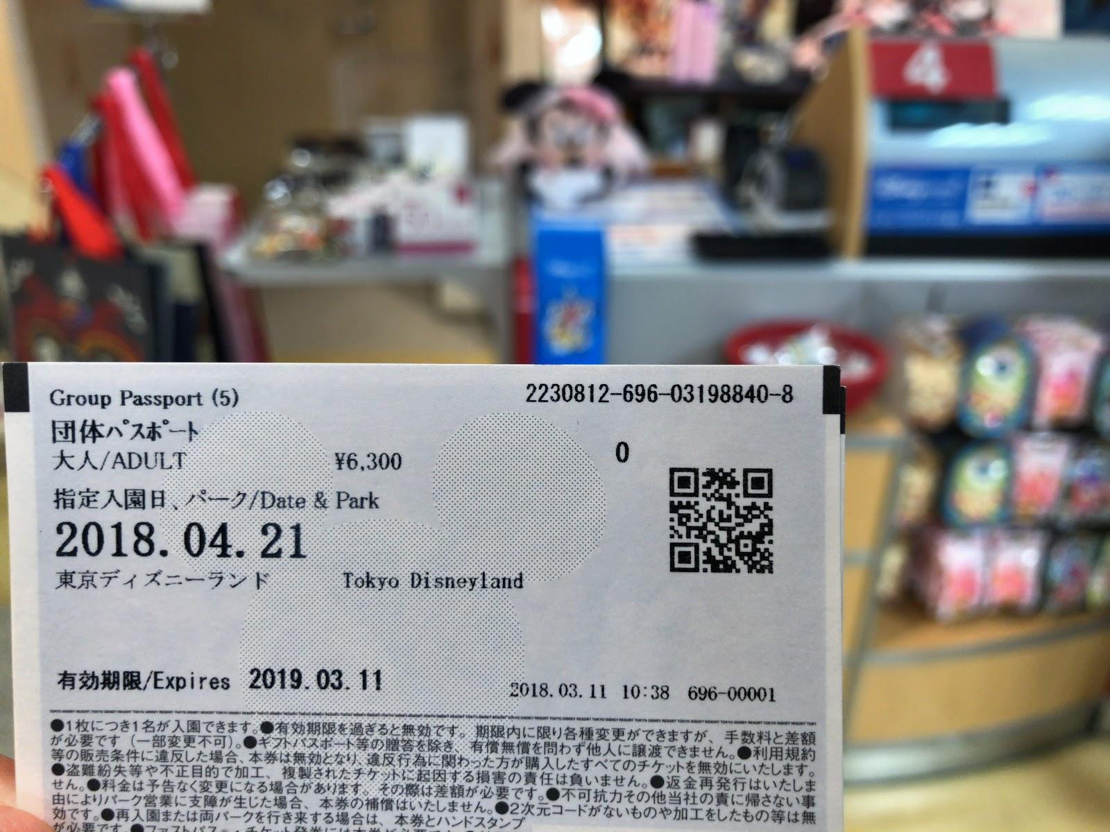 要注意】ディズニーのパークチケットの変更は手数料200円だけじゃない