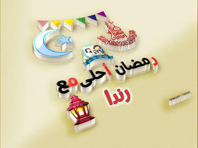 رمضان احلى مع رندا