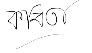 তেষ্টা মেটে  //  রণেশ রায়