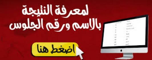 نتيجة الشهادة الإعدادية محافظة الدقهليه 2016 الترم الثانى - رابط مباشر للنتيجة