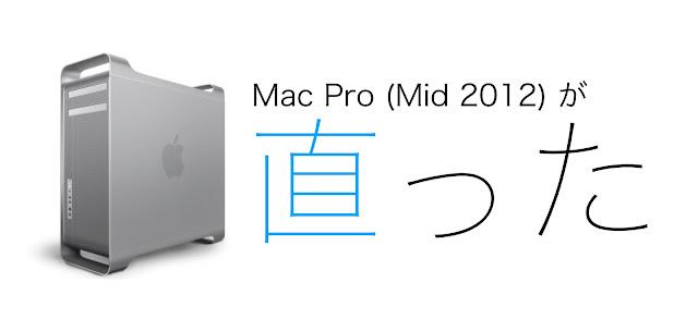 Mac Pro (Mid 2012) が直った