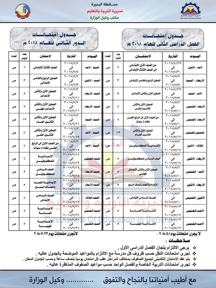 جداول امتحانات محافظة البحيرة اخر العام كاملا الترم الثانى كل المراحل (ابتدائى - اعدادى - ثانوى ) 2018