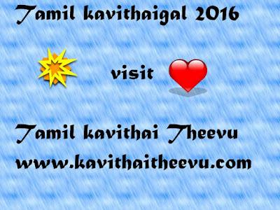 Tamil Kathal Soga Kavithai, kathal soga kavithaigal, my love kavithai, latest love poem, tamil kadhal soga kavithaigal 2016