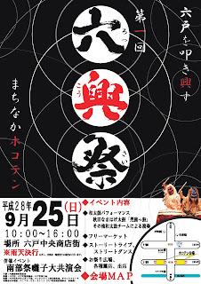 Rokkousai 2016 poster front 平成28年第1回六興祭 ポスター表 Rokunohe Town 六戸町