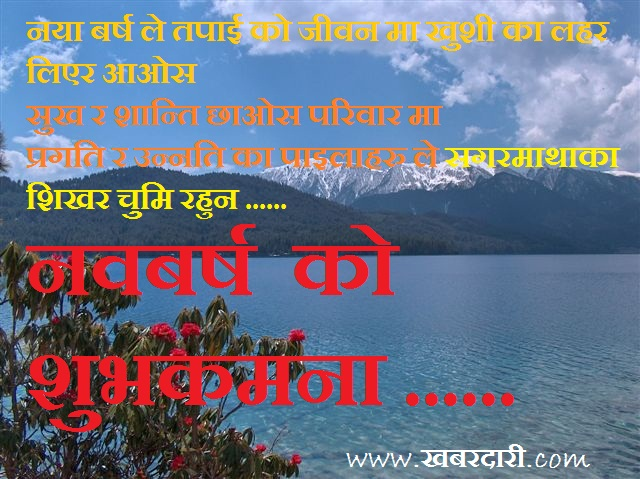 photo gallery of the nepali new year sms new year sms and massage happy new year sms in nepali